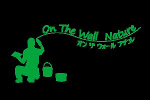 塗り壁材 内装仕上げ オンザウォールナチュレ ON THE WALL Nature