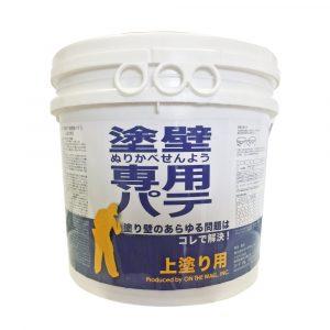 上塗り用 塗り壁専用パテ 塗り壁材 内装仕上げ