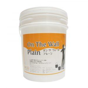 塗り壁材 内装仕上げ オンザウォールプレーン ON THE WALL Plain