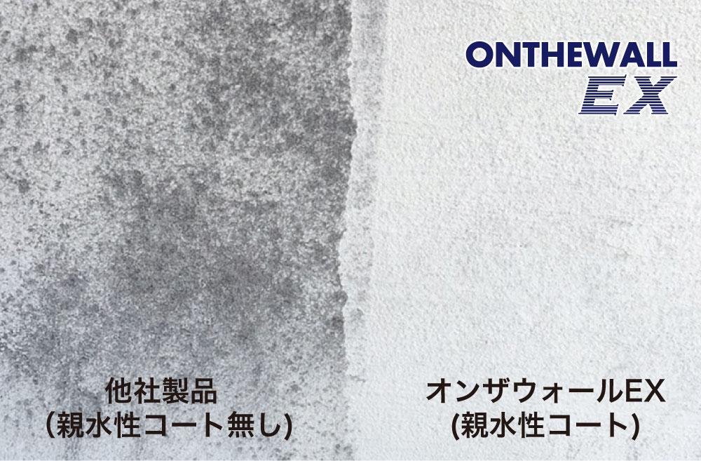 親水性コート比較画像 樹脂系外装仕上げ材 オンザウォールEX