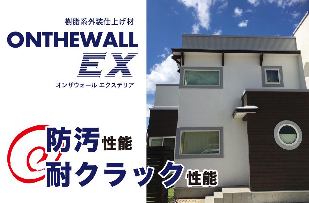 オンザウォールEX 樹脂系外装仕上げ材 塗り壁材