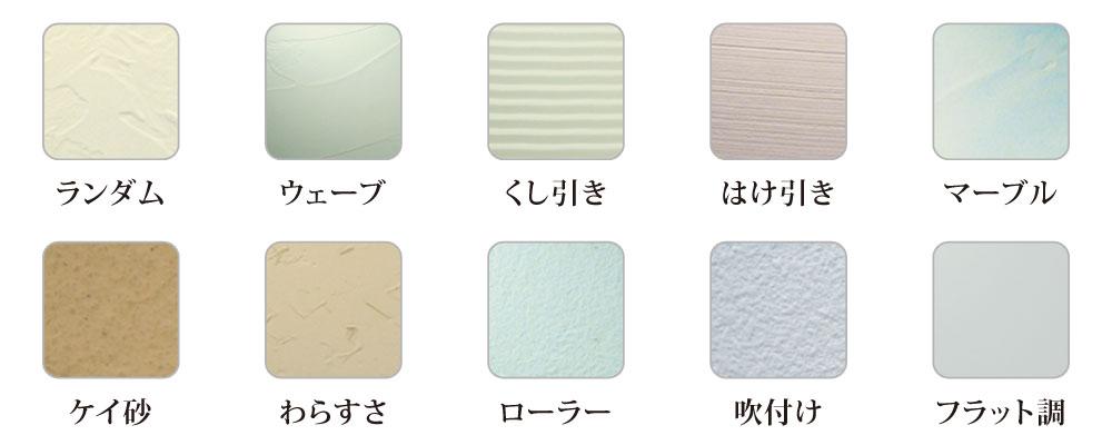 オンザウォールの塗り壁材 仕上げパターン一覧