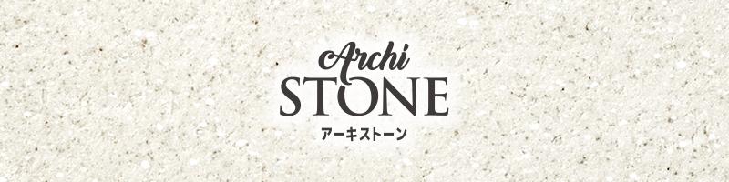 アーキストーン Archi STONE 内外装用デザイン塗り壁材アーキプラスシリーズ