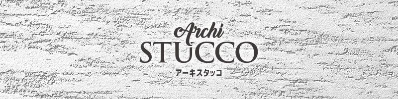 アーキスタッコ Archi STUCCO アーキプラスシリーズ