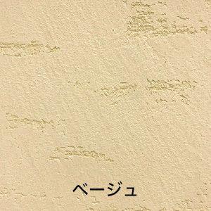 カラー ベージュ アーキスタッコ Archi STUCCO 内外装用デザイン塗り壁材アーキプラスシリーズ