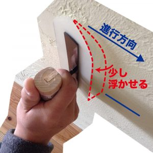 アーキプラスシリーズ 塗り壁塗り方 塗りつけ一度目のポイント