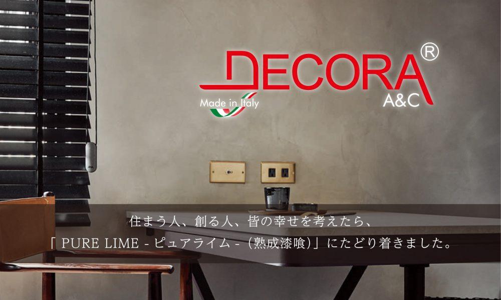 デコラ社熟成漆喰ピュアライム